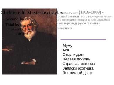 Тургенев Иван Сергеевич (1818-1883) - русский писатель, поэт, переводчик, чле...