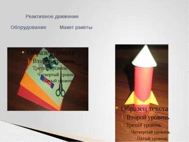 Реактивное движение Оборудование Макет ракеты