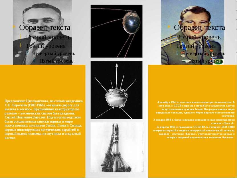 Предложение Циолковского, по словам академика С.П. Королева (1907-1966), «отк...