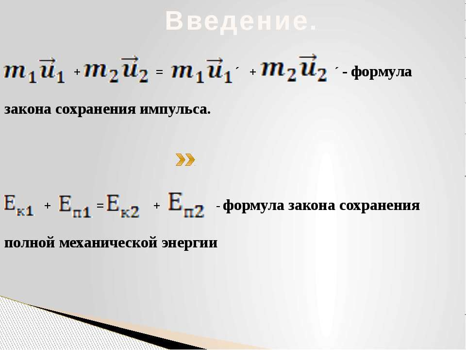 Введение. . + = ´ + ´ - формула закона сохранения импульса. + = + - формула з...