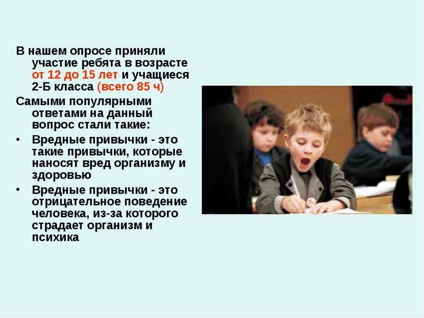 В нашем опросе приняли участие ребята в возрасте от 12 до 15 лет и учащиеся 2...