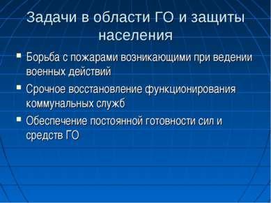 Задачи в области ГО и защиты населения Борьба с пожарами возникающими при вед...