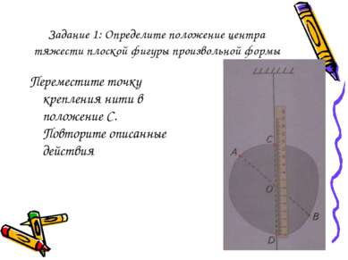 Задание 1: Определите положение центра тяжести плоской фигуры произвольной фо...
