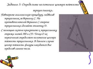 Задание 3: Определите положение центра тяжести треугольника. Повторите аналог...