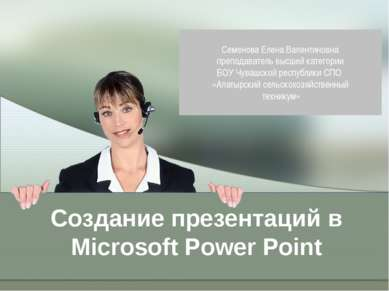 Создание презентаций в Microsoft Power Point Семенова Елена Валентиновна преп...