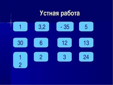 Устная работа 1 3 24 5 30 2 13 12 6 1 2 3,2 - 35