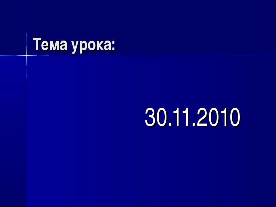 Тема урока: 30.11.2010