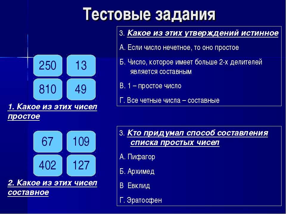 Тестовые задания 250 13 810 49 1. Какое из этих чисел простое 67 109 402 127 ...