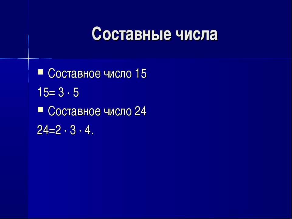 Составные числа Составное число 15 15= 3 ∙ 5 Составное число 24 24=2 ∙ 3 ∙ 4.