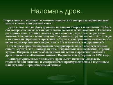 Наломать дров. Выражение это возникло в южновеликорусских говорах и первонача...
