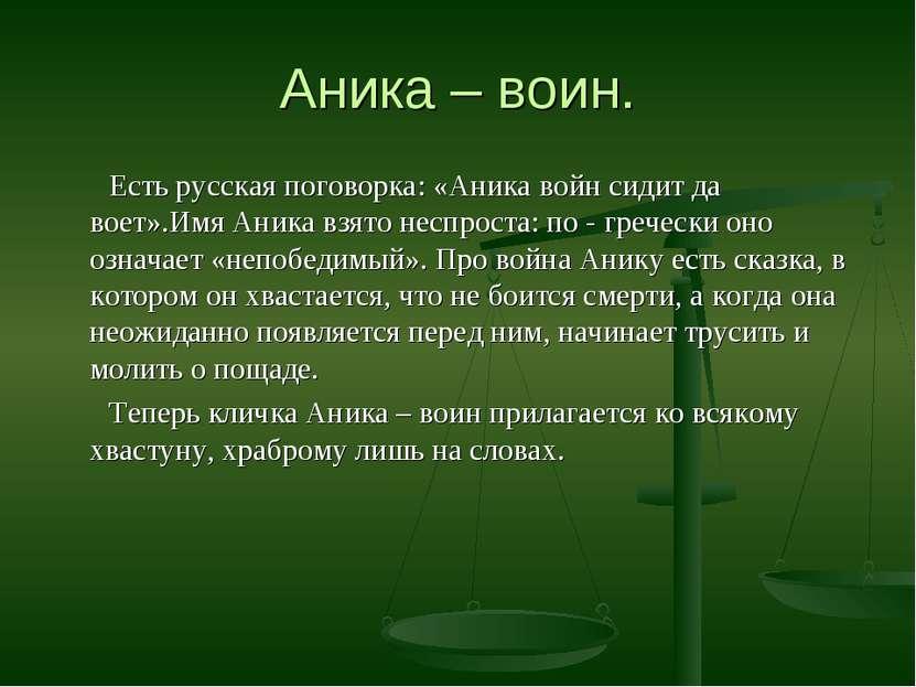 Аника – воин. Есть русская поговорка: «Аника войн сидит да воет».Имя Аника вз...