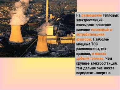 На размещение тепловых электростанций оказывают основное влияние топливный и ...