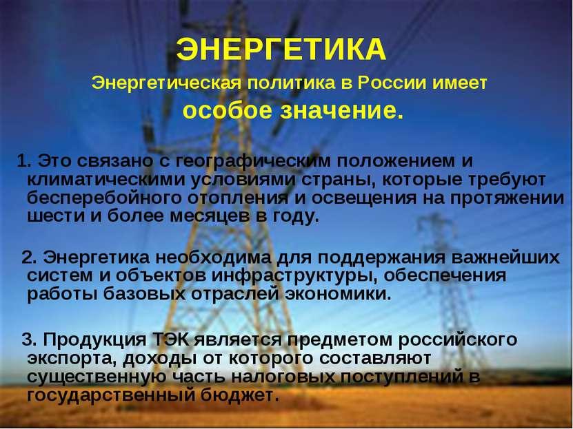 ЭНЕРГЕТИКА Энергетическая политика в России имеет особое значение. 1. Это свя...