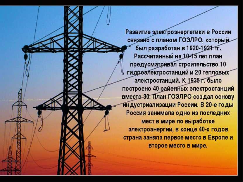 Развитие электроэнергетики в России связано с планом ГОЭЛРО, который был разр...
