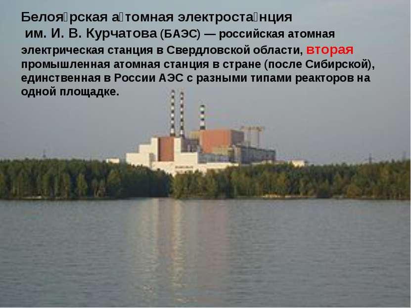 Белоя рская а томная электроста нция им. И.В.Курчатова (БАЭС)— российская ...