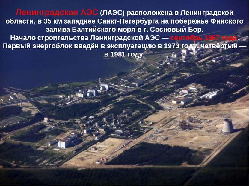 Ленинградская АЭС (ЛАЭС) расположена в Ленинградской области, в 35км западне...