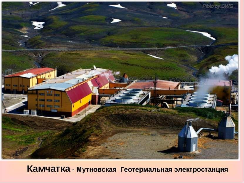 Камчатка - Мутновская Геотермальная электростанция
