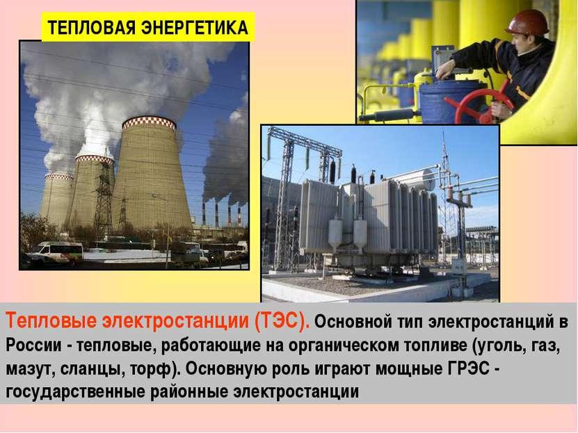 ТЕПЛОВАЯ ЭНЕРГЕТИКА Тепловые электростанции (ТЭС). Основной тип электростанци...