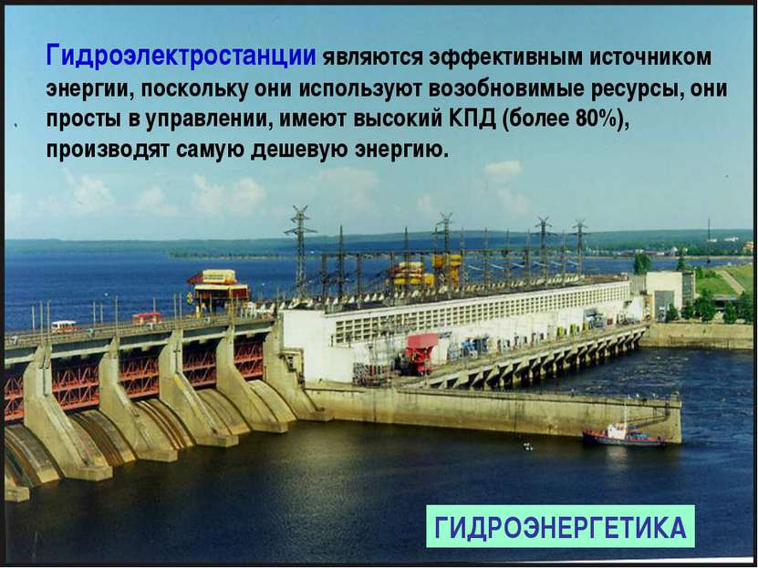 ГИДРОЭНЕРГЕТИКА Гидроэлектростанции являются эффективным источником энергии, ...