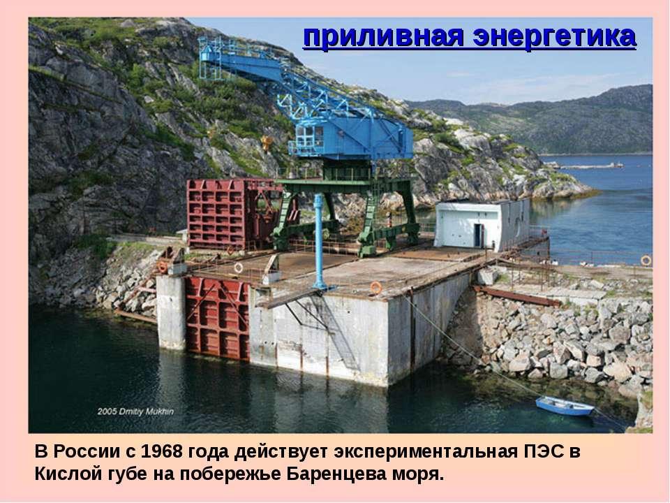 В России c 1968 года действует экспериментальная ПЭС в Кислой губе на побереж...