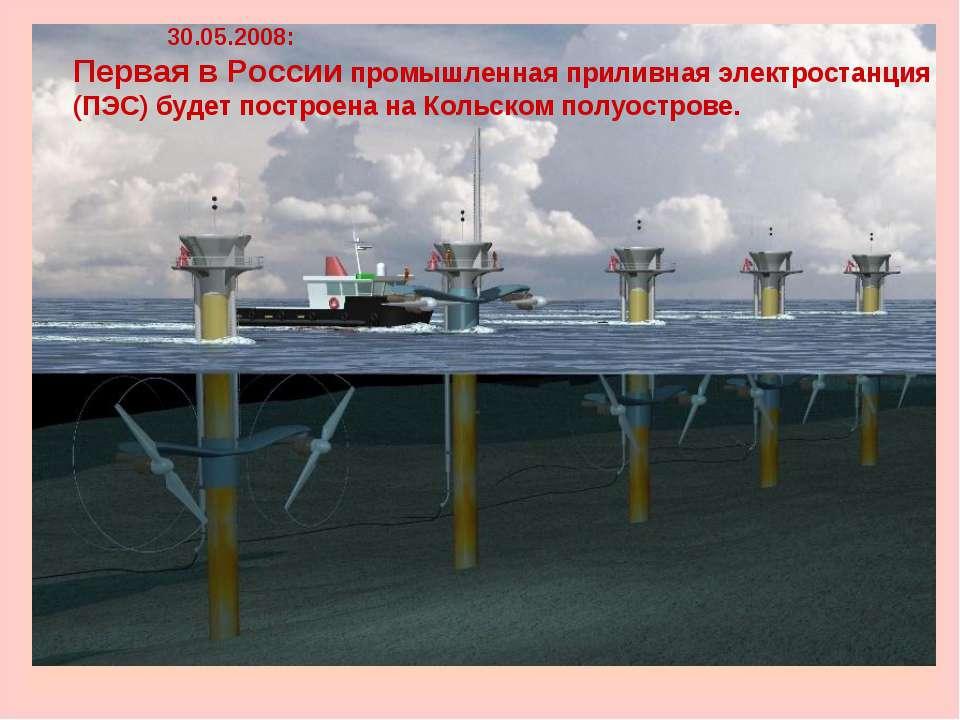 30.05.2008: Первая в России промышленная приливная электростанция (ПЭС) будет...