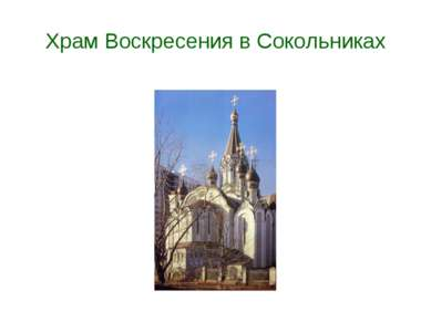 Храм Воскресения в Сокольниках