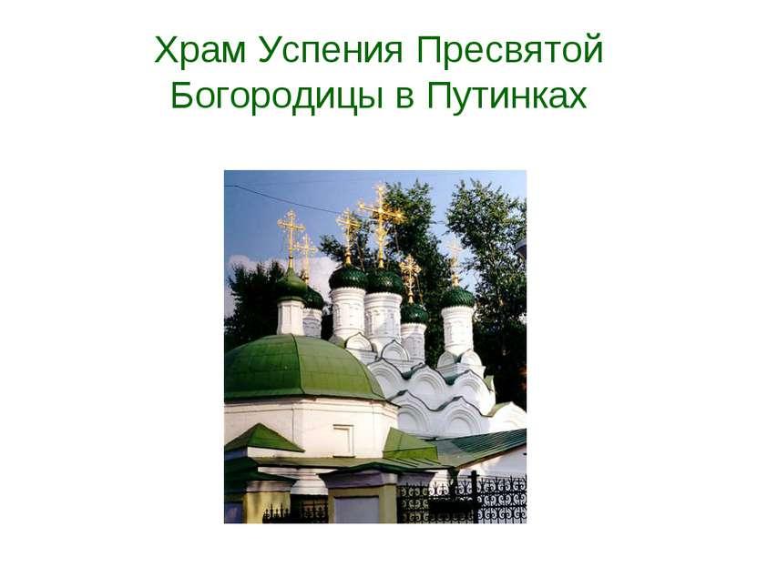 Храм Успения Пресвятой Богородицы в Путинках