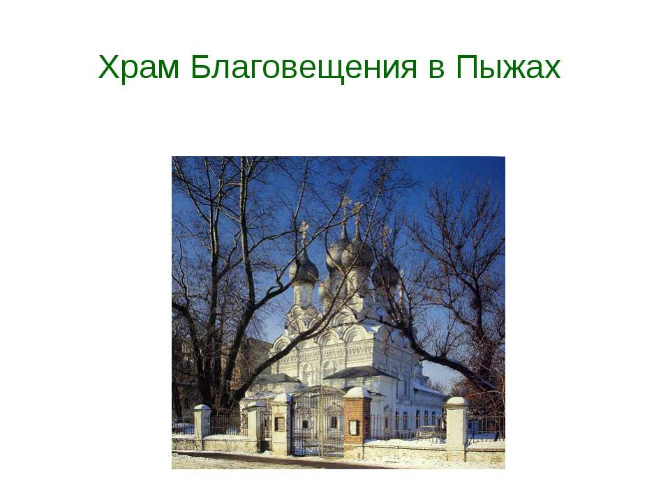 Храм Благовещения в Пыжах