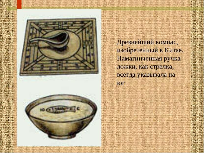 Древнейший компас, изобретенный в Китае. Намагниченная ручка ложки, как стрел...