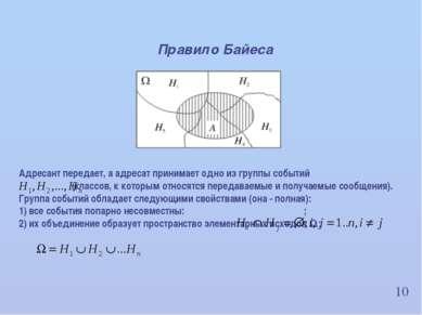 10 Адресант передает, а адресат принимает одно из группы событий (классов, к ...