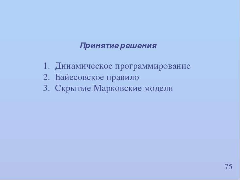 75 Принятие решения Динамическое программирование Байесовское правило Скрытые...