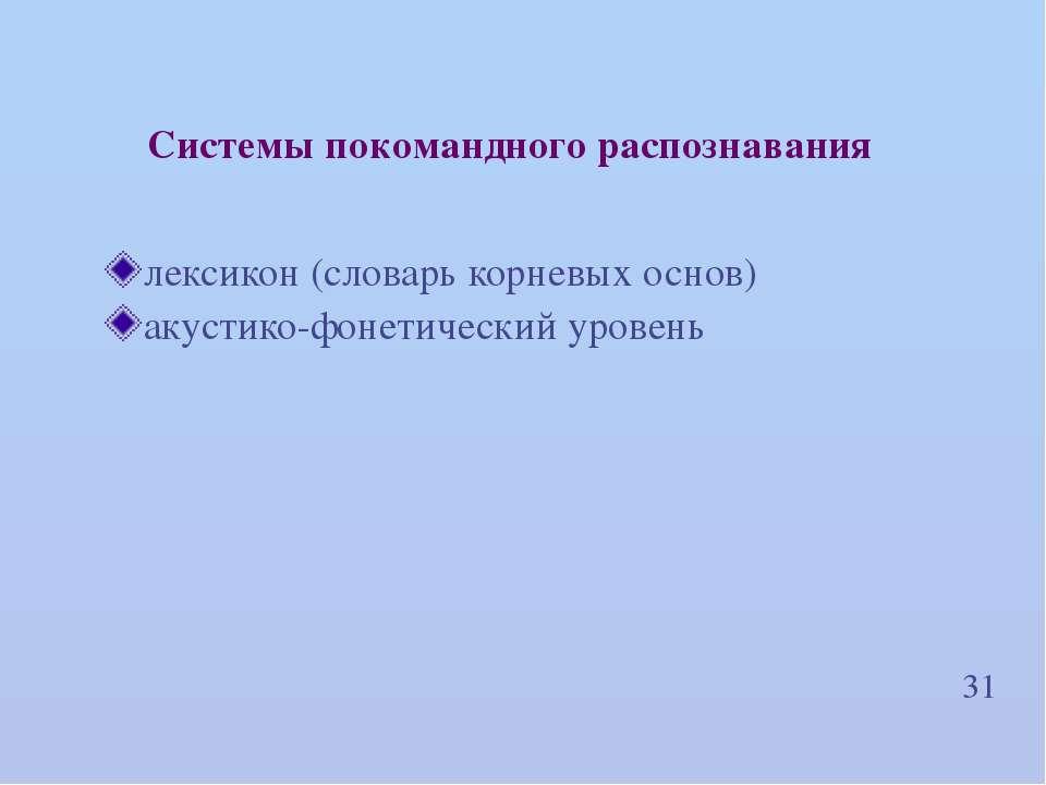 лексикон (словарь корневых основ) акустико-фонетический уровень Системы поком...