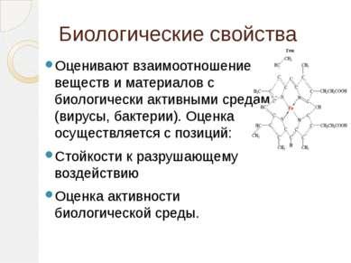 Биологические свойства Оценивают взаимоотношение веществ и материалов с биоло...