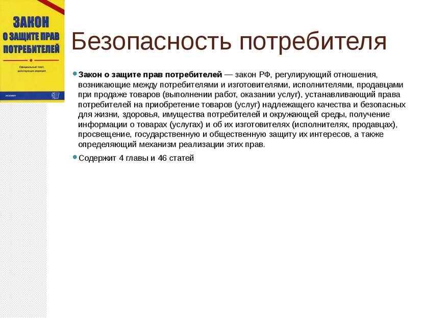 Безопасность потребителя Закон о защите прав потребителей — закон РФ, регулир...