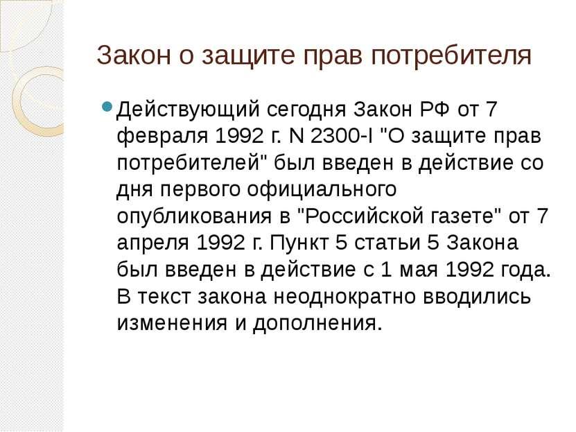 Закон о защите прав потребителя Действующий сегодня Закон РФ от 7 февраля 199...