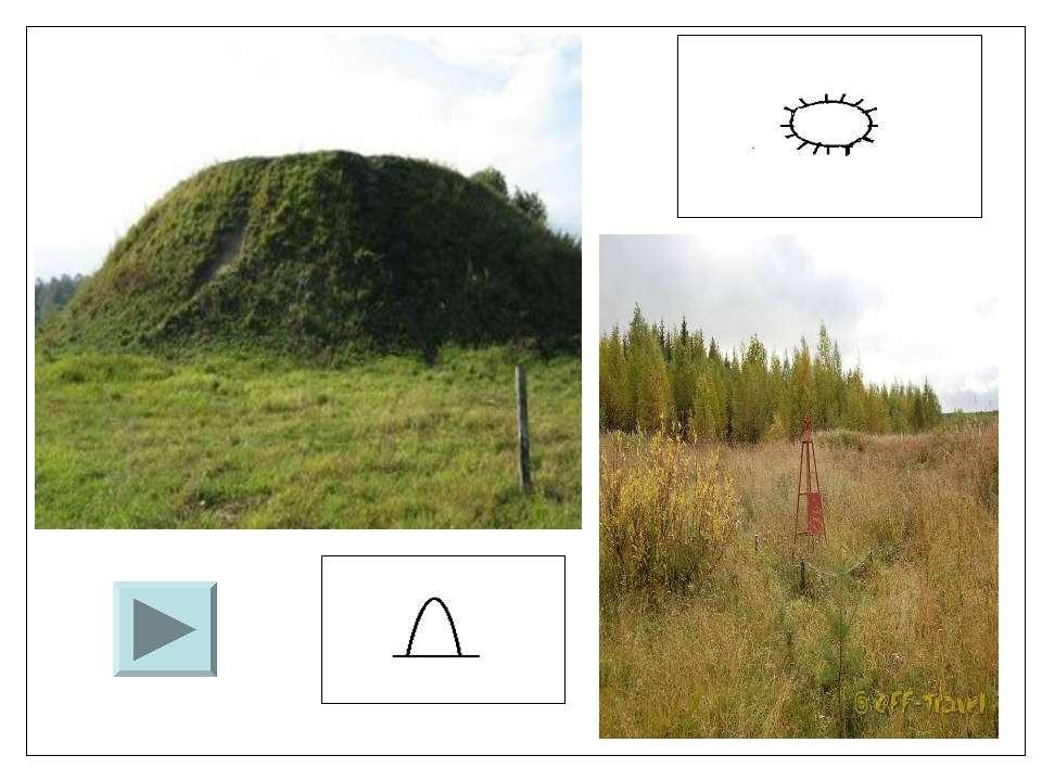 Курган – разновидность погребальных памятников. Характеризуется сооружением з...