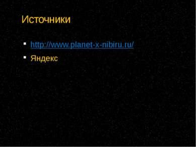 Источники http://www.planet-x-nibiru.ru/ Яндекс