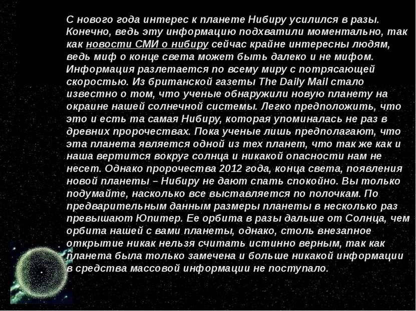 С нового года интерес к планете Нибиру усилился в разы. Конечно, ведь эту инф...
