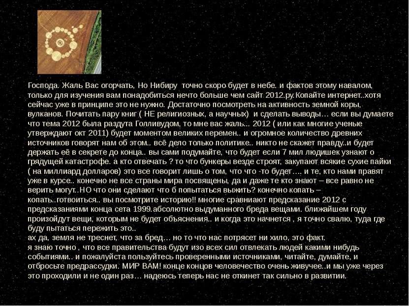 Господа. Жаль Вас огорчать, Но Нибиру точно скоро будет в небе. и фактов этом...