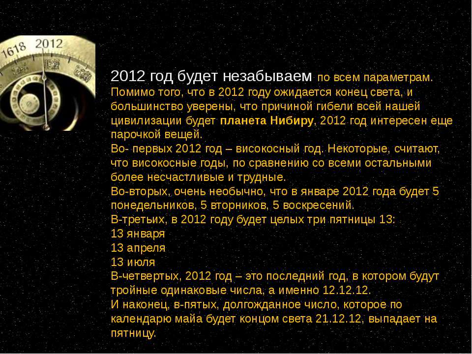 2012 год будет незабываем по всем параметрам. Помимо того, что в 2012 году ож...