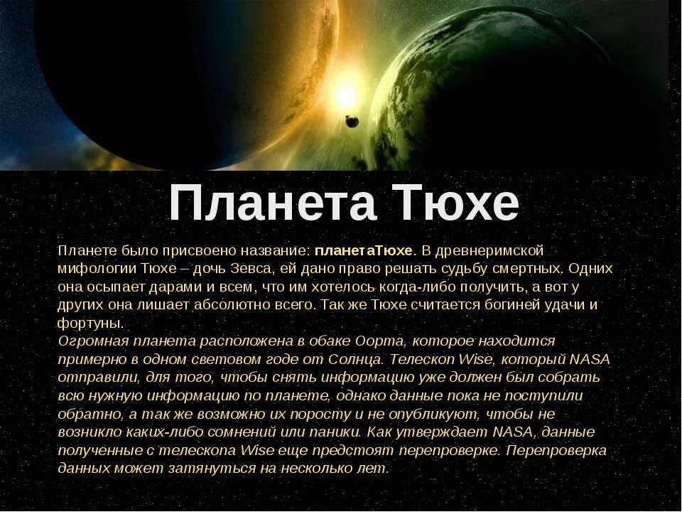 Планете было присвоено название: планетаТюхе. В древнеримской мифологии Тюхе ...