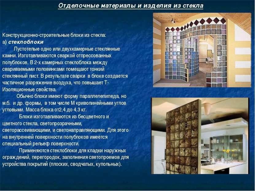 Отделочные материалы и изделия из стекла Конструкционно-строительные блоки из...