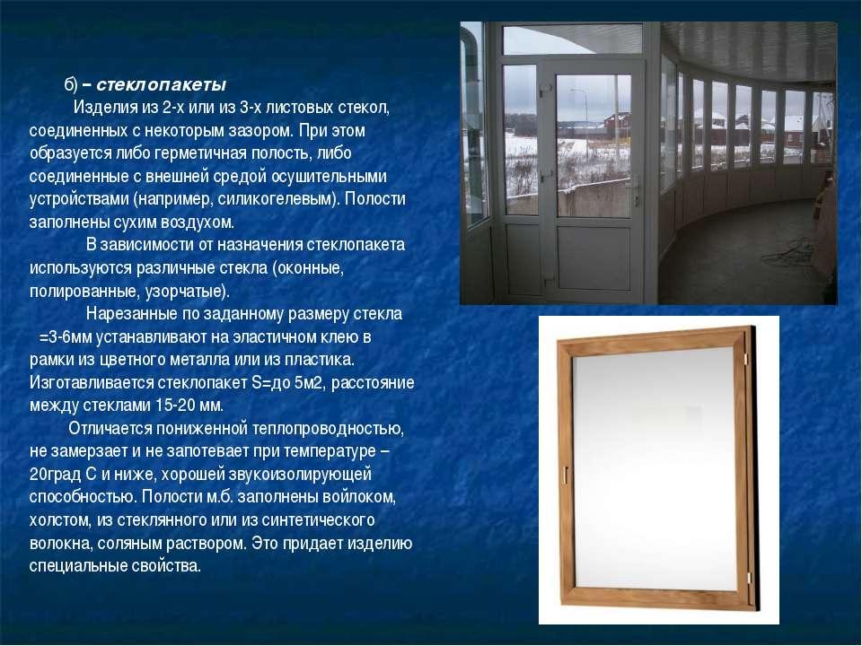 б) – стеклопакеты Изделия из 2-х или из 3-х листовых стекол, соединенных с не...