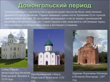 Собор Юрьева монастыря под Великим Новгородом. Заложен в 1119 году. Преображе...