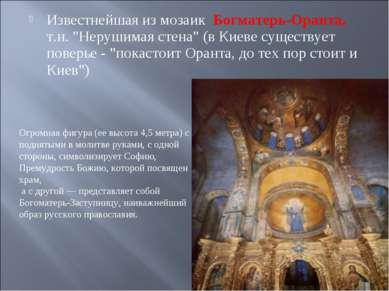 """Известнейшая из мозаик Богматерь-Оранта, т.н. """"Нерушимая стена"""" (в Киеве суще..."""