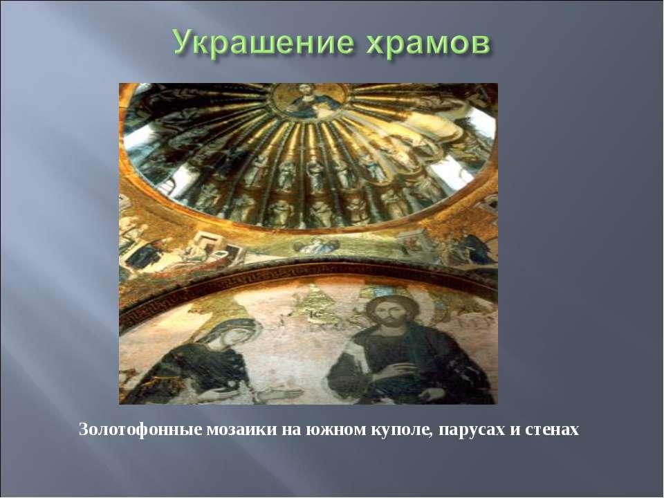 Золотофонные мозаики на южном куполе, парусах и стенах