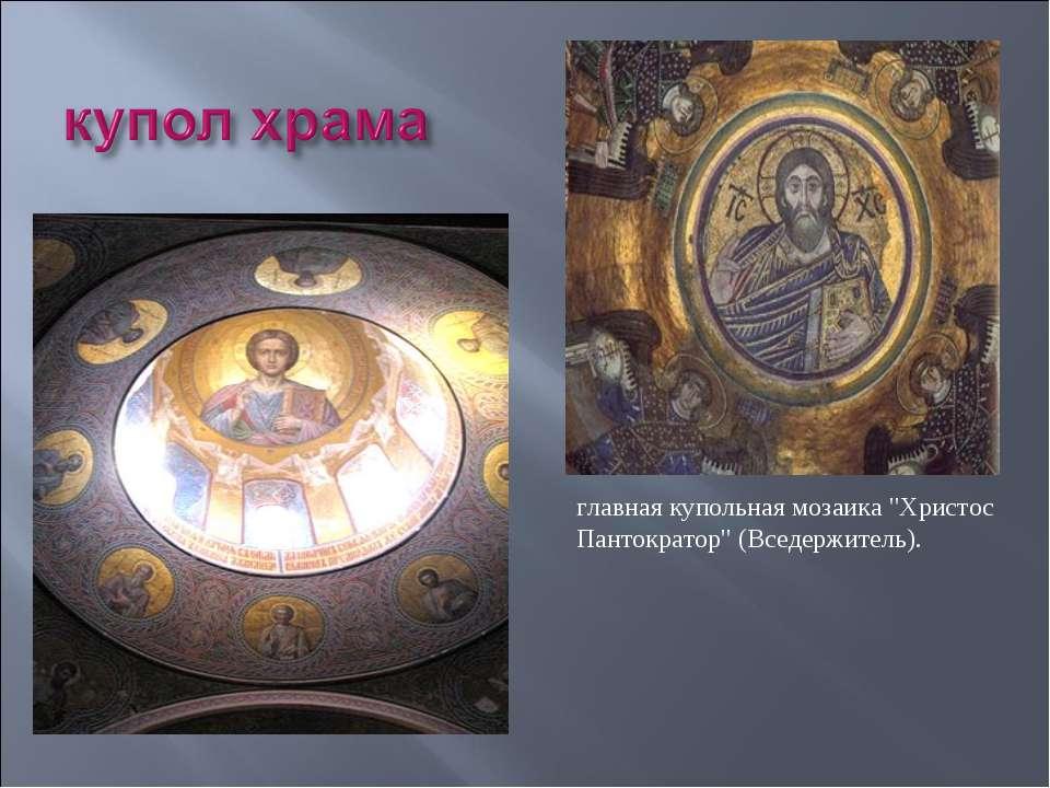 """главная купольная мозаика """"Христос Пантократор"""" (Вседержитель)."""