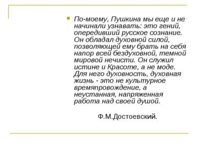 По-моему, Пушкина мы еще и не начинали узнавать: это гений, опередивший русск...