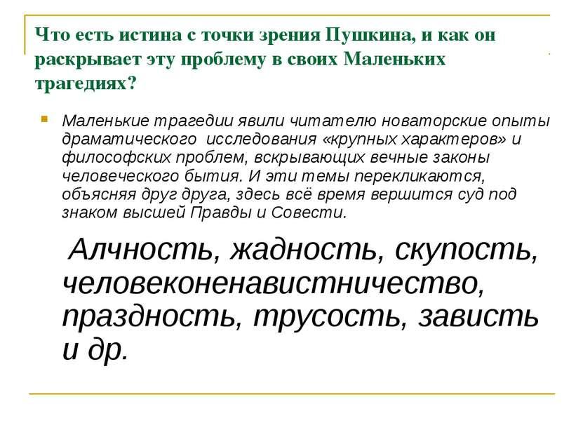 Что есть истина с точки зрения Пушкина, и как он раскрывает эту проблему в св...