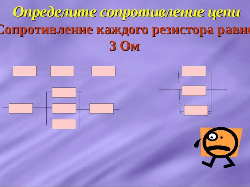 Определите сопротивление цепи Сопротивление каждого резистора равно 3 Ом